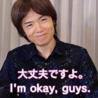 """Aléatoire: ne vous inquiétez pas pour la santé de Masahiro Sakurai, il va """"bien"""" en ce moment"""