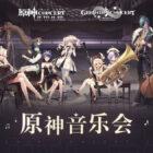 Comment regarder le concert de Genshin Impact en ligne