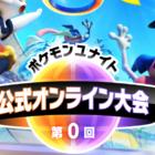 Pokemon Unite vient de remporter son premier tournoi officiel au Japon – Destructoid